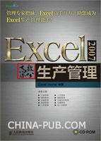 Excel 2007高效办公――生产管理