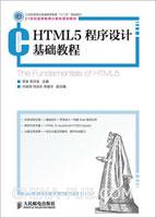 HTML5程序设计基础教程
