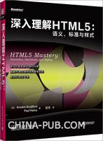 深入理解HTML5:语义、标准与样式