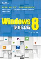 (特价书)Windows 8使用详解
