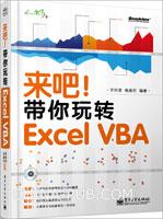 来吧!带你玩转 Excel VBA(双色)