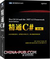 精通C#(第6版)(china-pub首发)