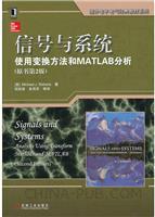 信号与系统:使用变换方法和MATLAB分析(原书第2版)