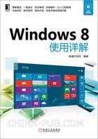 Windows 8 使用详解