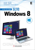 玩转Windows 8[按需印刷]