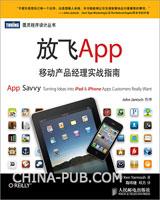 放飞App:移动产品经理实战指南(china-pub首发)