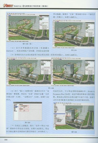 建筑设计项目实践