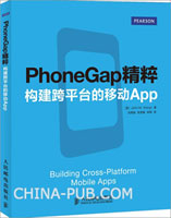 PhoneGap精粹:构建跨平台的移动App