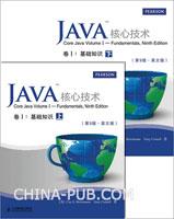 Java核心技术 卷I:基础知识(第9版.英文版)(上、下册)