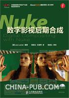 Nuke数字影视后期合成