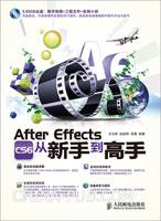 After Effects CS6从新手到高手