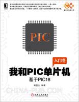 我和PIC单片机:基于PIC18[按需印刷]