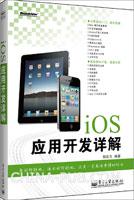 iOS应用开发详解