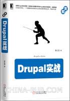 Drupal 实战