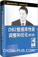 DB2<a href=