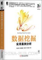 数据挖掘:实用案例分析(china-pub首发)