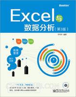 Excel与数据分析(第3版)(含CD光盘1张)