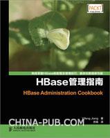 HBase管理指南