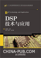 DSP技术与应用