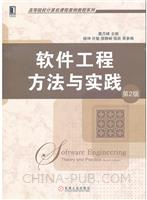(www.wusong999.com)软件工程方法与实践(第2版)
