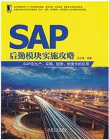 (特价书)SAP后勤模块实施攻略:SAP在生产、采购、销售、物流中的应用