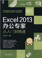 Excel 2013办公专家从入门到精通