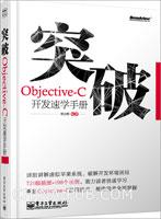 突破,Objective-C开发速学手册