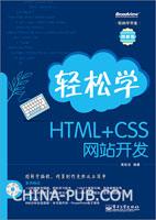 轻松学HTML+CSS网站开发