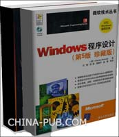 Windows程序设计+核心编程(第5版.珍藏版)