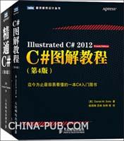 [套装书]精通C#(第6版)+C#图解教程(第4版)