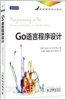 Go语言程序设计(china-pub首发)