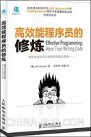 高效能程序员的修炼(china-pub首发)