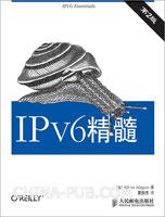 IPv6精髓(第2版)