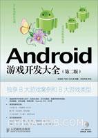 Android游戏开发大全(第二版)