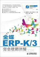 金蝶ERP-K/3完全使用详解