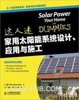 家用太阳能系统设计、应用与施工