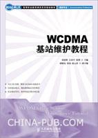 WCDMA基站维护教程