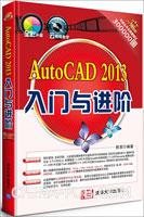AutoCAD 2013入门与进阶