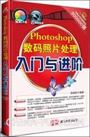 Photoshop数码照片处理入门与进阶