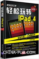 轻松玩转iPad 4入门与进阶