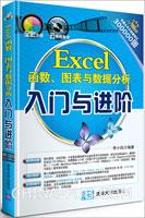 Excel函数、图表与数据分析入门与进阶