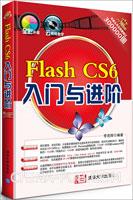 Flash CS6入门与进阶