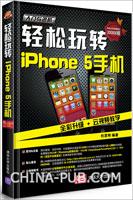 轻松玩转iPhone 5手机