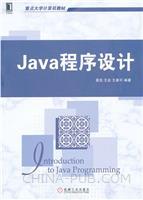 (特价书)Java程序设计