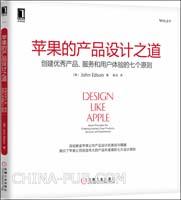 (特价书)苹果的产品设计之道:创建优秀产品、服务和用户体验的七个原则