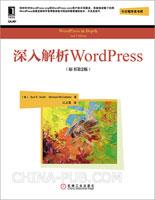 深入解析WordPress(原书第2版)(china-pub首发)