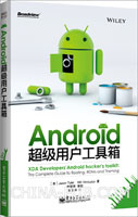Android 超级用户工具箱