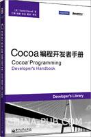Cocoa编程开发者手册
