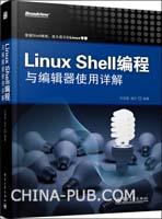 Linux Shell编程与编辑器使用详解