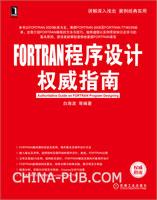 FORTRAN程序设计权威指南[按需印刷]